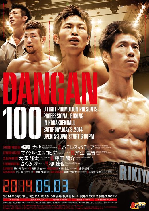 dangan100_poster_03