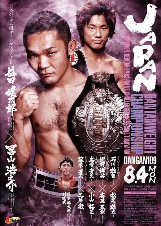 dangan109_poster_7