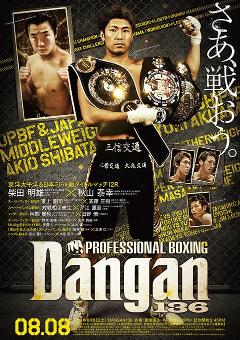 dangan124_poster_3