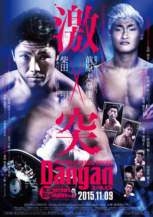 dangan141_poster_04+