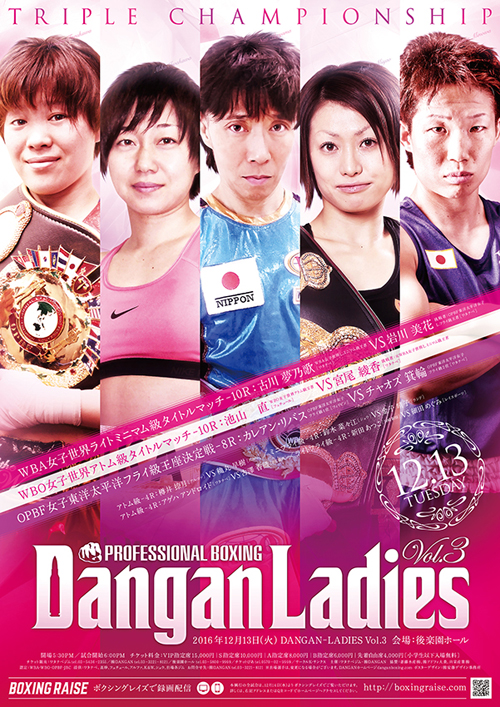 danganladies02_poster_02ai